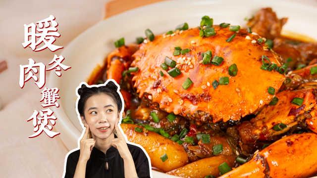 暖冬肉蟹煲 | 好吃到汤汁都秒光~学会再也不出去吃啦!