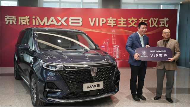 江南春喜提iMAX8:相信荣威一定会成为中国最畅销的汽车之一