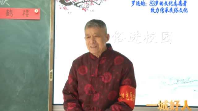 一城好人丨罗运均:83岁的文化志愿者,致力传承民俗文化