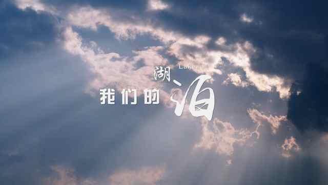 云南生物多样性保护宣传片《我们的湖泊》