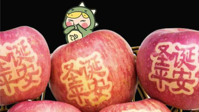 为什么只有中国人平安夜吃苹果?