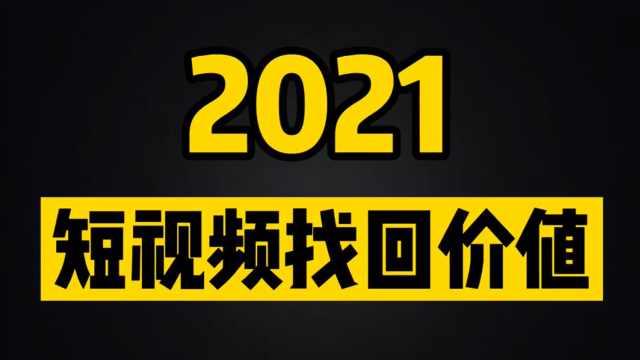 2021,短视频找回价值