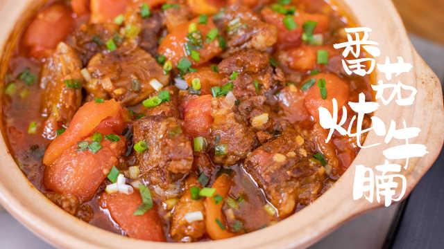 天冷了吃什么?用5个番茄炖的牛腩锅,也太好吃了吧!