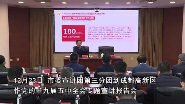 成都高新区开展学习贯彻党的十九届五中全会精神宣讲活动
