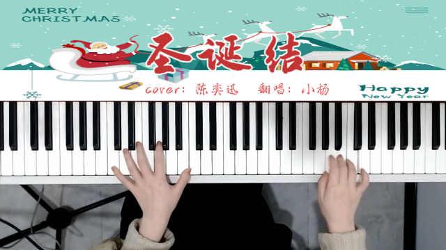 翻唱陈奕迅《圣诞结》:谁来陪我过这圣诞节!