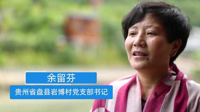 """中国扶贫人物故事之""""领"""":脱贫一线女书记"""
