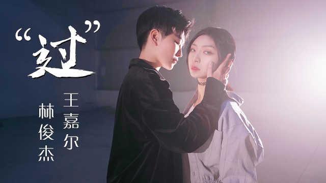 虐向双人舞,《王嘉尔&林俊杰-过》深情编舞