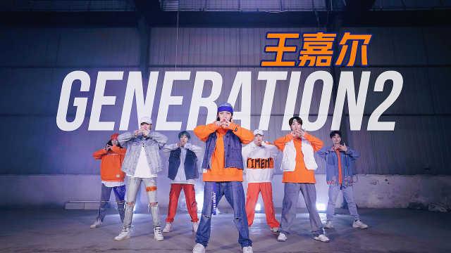 王嘉尔-Generation2成都舞团原创编舞