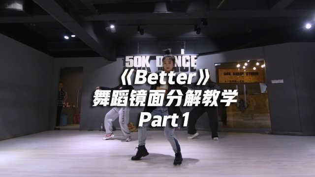 BOA《Better》舞蹈镜面分解教学Part1