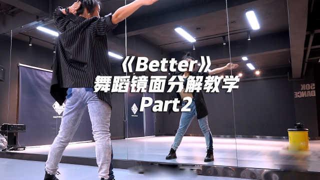 BOA《Better》舞蹈镜面分解教学Part2