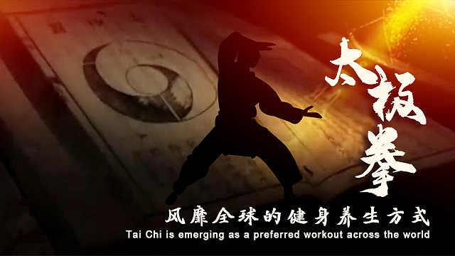 太极拳:风靡全球的健身养生方式