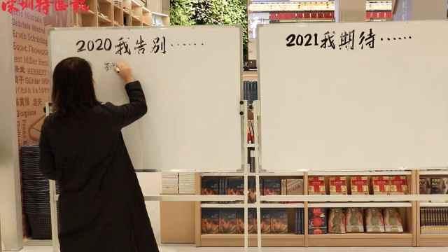 告别2020,期望2021……