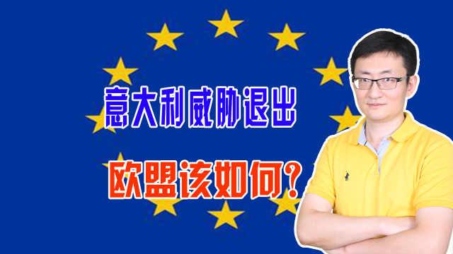 意大利威胁退出,欧盟该如何?