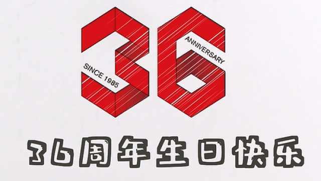 《中国经营报》36周年社庆:一份报纸,承载蜕变勇气与初心