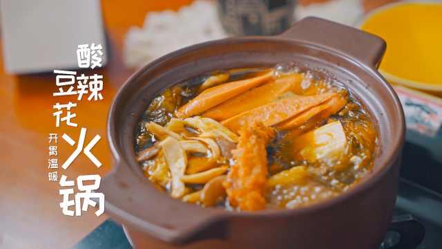 冬日如何御寒?来一锅可以喝汤的中式酸辣火锅呗!