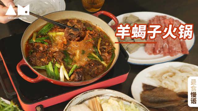 【曼食慢语】冬天必吃榜top1,简单易上手的羊蝎子火锅