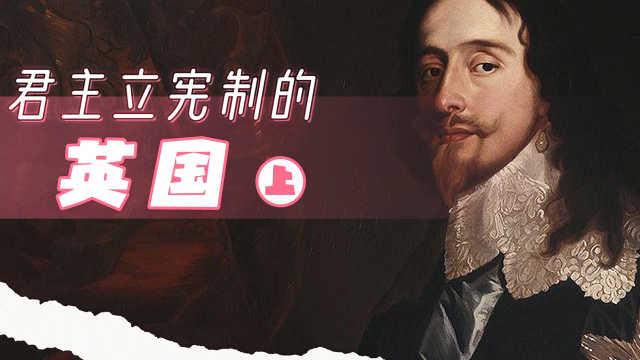 螺蛳教育:君主立宪制的英国