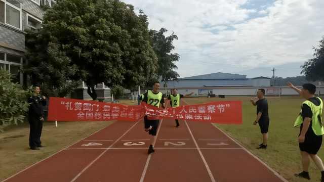 首个警察节!云南清水河边检站通过马拉松健身跑庆祝节日