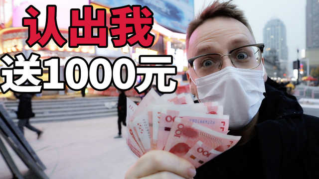 在武汉街头碰到粉丝,就送1000元!part2