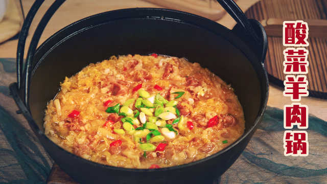 这一锅绝了!让你秒回夏天的酸菜羊肉锅,酸辣爽口又下饭