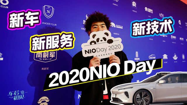 车若初见:新车新技术新服务,大白带你解读2020蔚来NIO Day