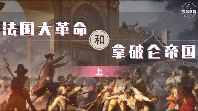 法国大革命和拿破仑帝国(上)——螺蛳教育