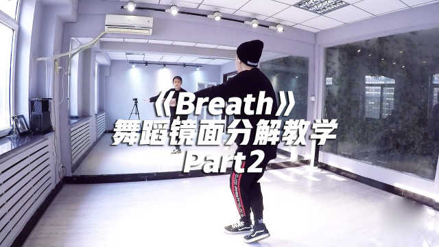 GOT7《Breath》舞蹈镜面分解教学 Part 2