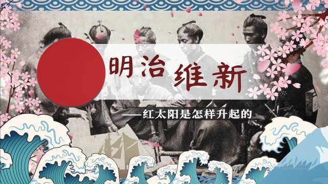 螺蛳教育:日本明治维新