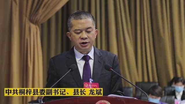 桐梓县第十六届人民代表大会第六次会议