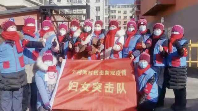 18名女子组建抗疫妇女突击队,穿两套棉衣棉裤守村门