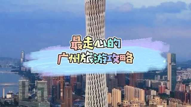 最走心的广州旅游攻略,吃喝玩乐全都有
