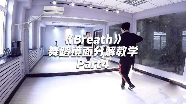 GOT7《Breath》舞蹈镜面分解教学Part4