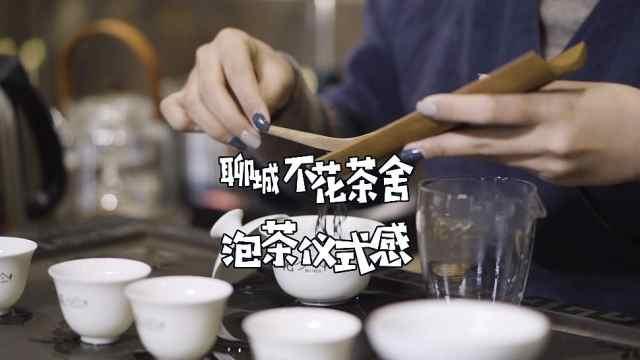 来聊城不花民宿的不花茶舍,一起感受泡茶的仪式感吧