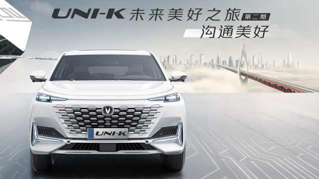 4.9s开机!UNI-K打造车机新起点
