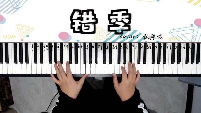 【纯音乐】最近火遍全网的《错季》,听到想哭!