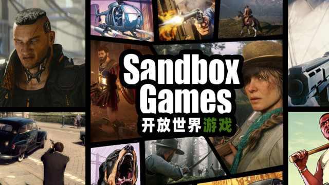 《赛博朋克2077》算得上真正的开放世界游戏吗?