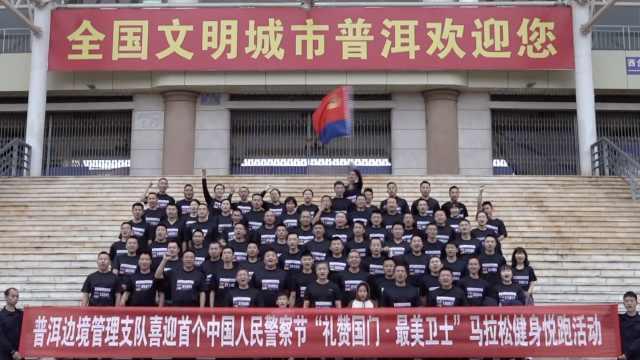 首个警察节!云南普洱边境管理支队用特别的方式庆祝