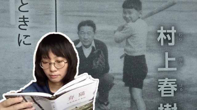 这次村上春树终于跟父亲和解,译者谈村上新作《弃猫》