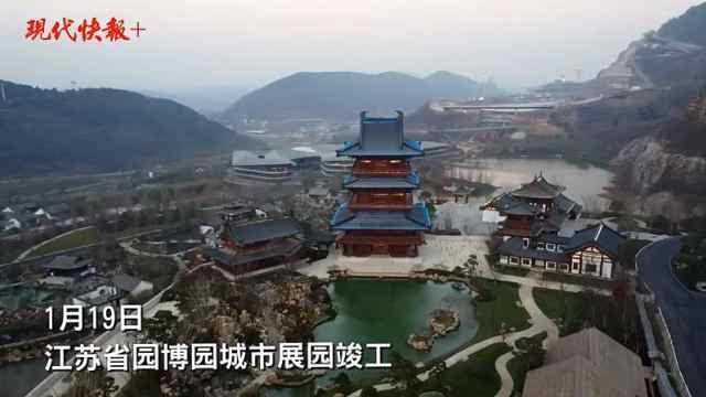 惊艳!江苏省园博园城市展园竣工,将于今年4月开园迎客