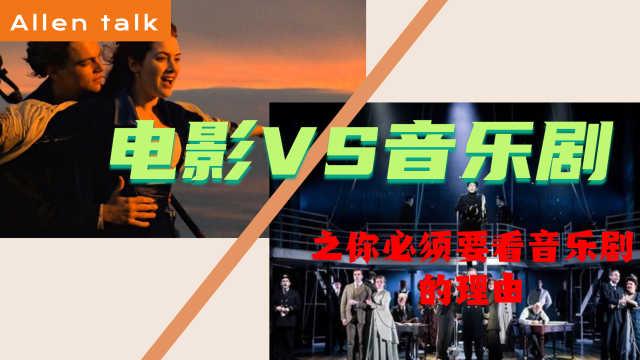 泰坦尼克号电影VS音乐剧,你必须要看音乐剧的理由