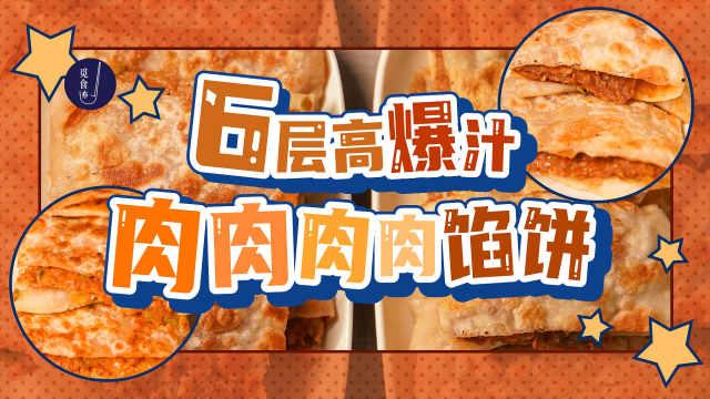 教你制作一款曾让乾隆吃完都赞不绝口的香河肉饼