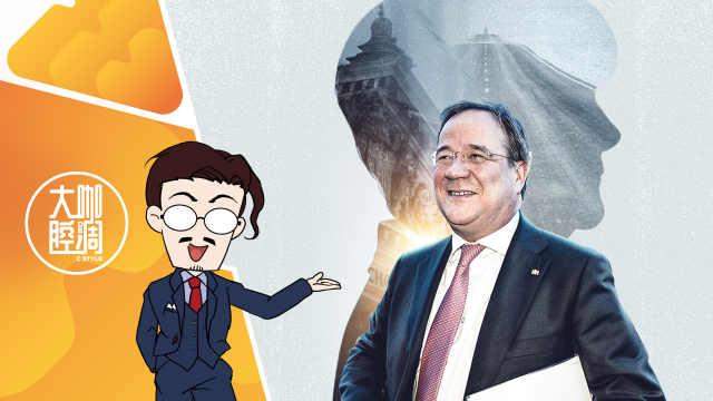 大咖的腔调丨阿明·拉舍特能否顺利接班德国总理?