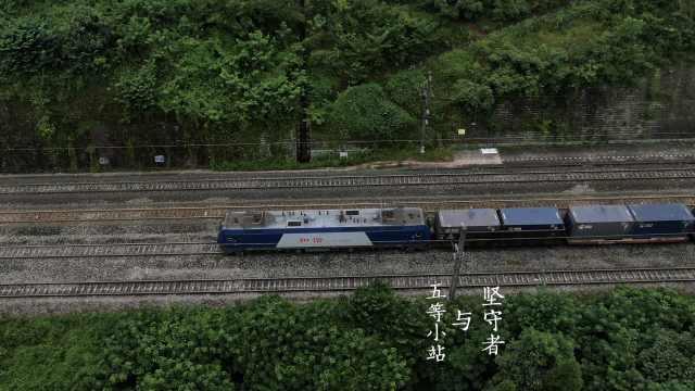 重庆深山铁路小站建站68年,6名铁路人坚守,村民半价卖菜