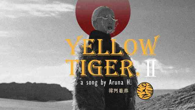 Yellow Tiger  Ⅱ ——韩阿筎那
