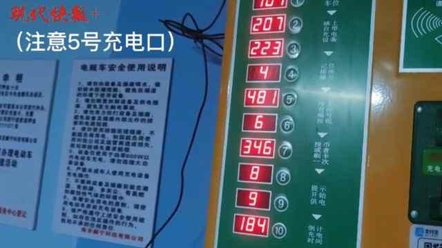 """电动自行车公共充电桩时间""""缩水"""",运营公司:防止过量充电"""