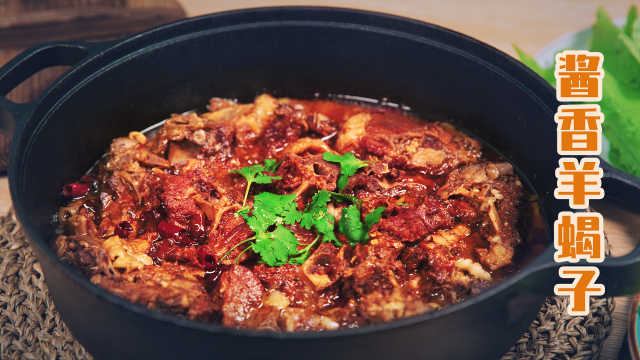 天冷就该多吃肉!热气腾腾的酱香羊蝎子,简直是人间美味