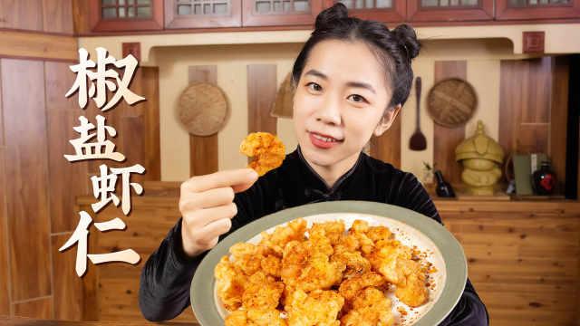 椒盐虾仁 | 金黄油亮,外酥里嫩!10分钟搞定的好滋味!