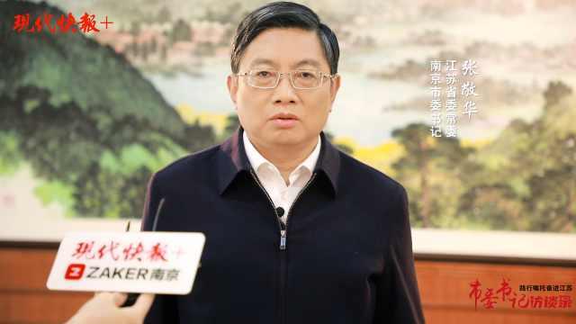 践行嘱托奋进江苏丨江苏13市市委书记新年话新局