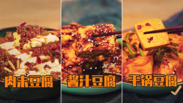 吃豆腐吗?从软到硬都有,一次学会三种做法,比肉还要香