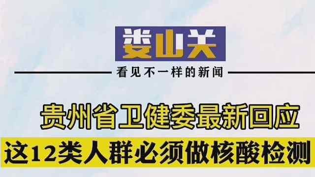 贵州省卫健委最新回应,这12类人群必须做核酸检测